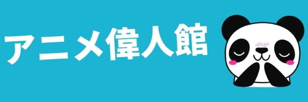 アニメ偉人館