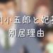 毛利小五郎と妃英理(妻)の別居理由や馴れ初めは?胸キュンの恋愛回は何話?